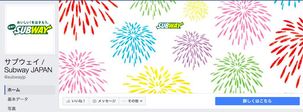 サブウェイ / Subway JAPAN Facebookページ(2016年7月月間データ)