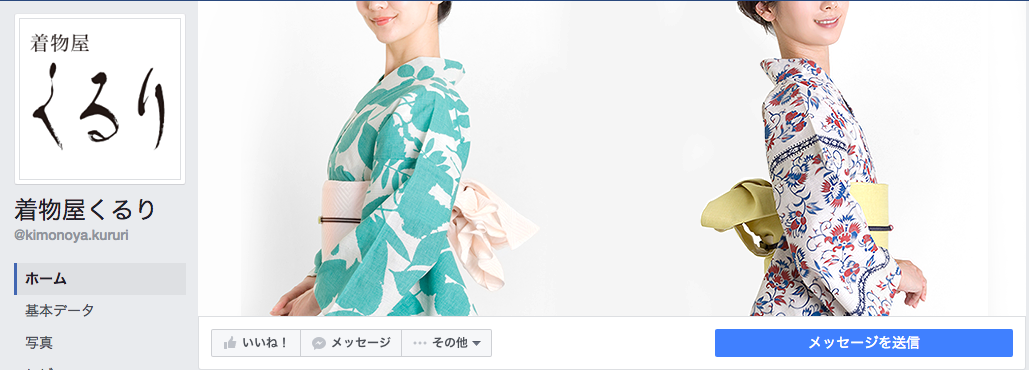 着物屋くるりFacebookページ(2016年7月月間データ)