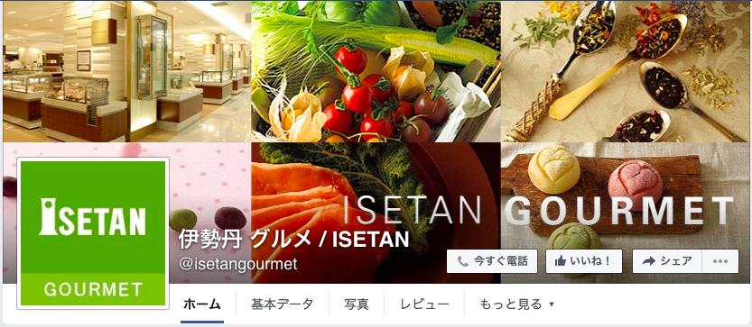 伊勢丹 グルメ / ISETANFacebookページ(2016年6月月間データ)