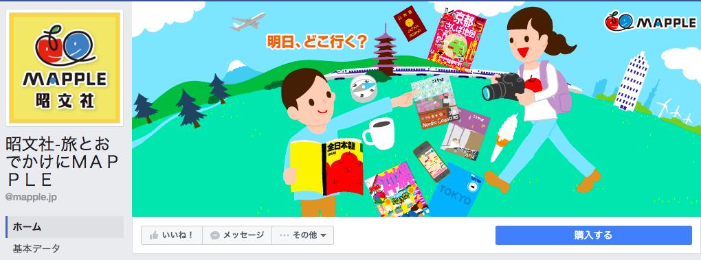 昭文社-旅とおでかけにMAPPLE Facebookページ(2016年7月月間データ)
