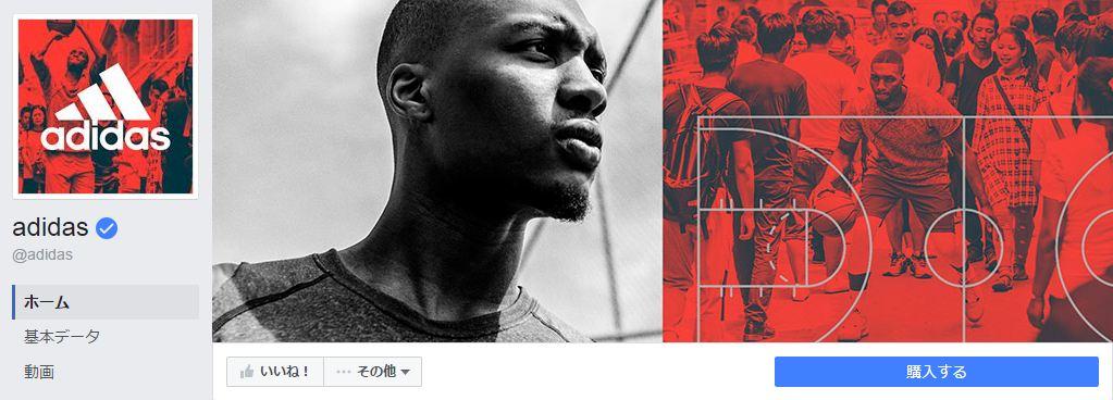 adidas Facebookページ(2016年6月月間データ)