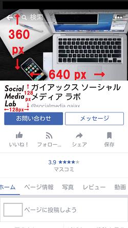 Facebook スマホ 表紙