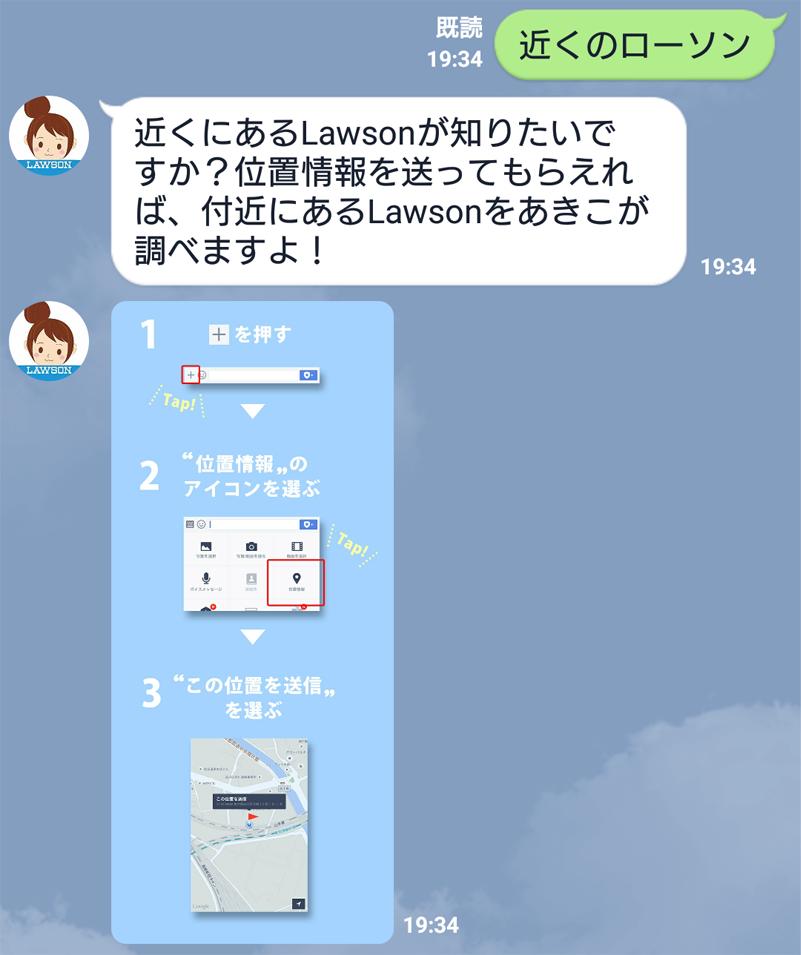 ローソン6