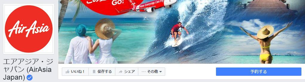エアアジア・ジャパン (AirAsia Japan)Facebookページ(2016年8月月間データ)