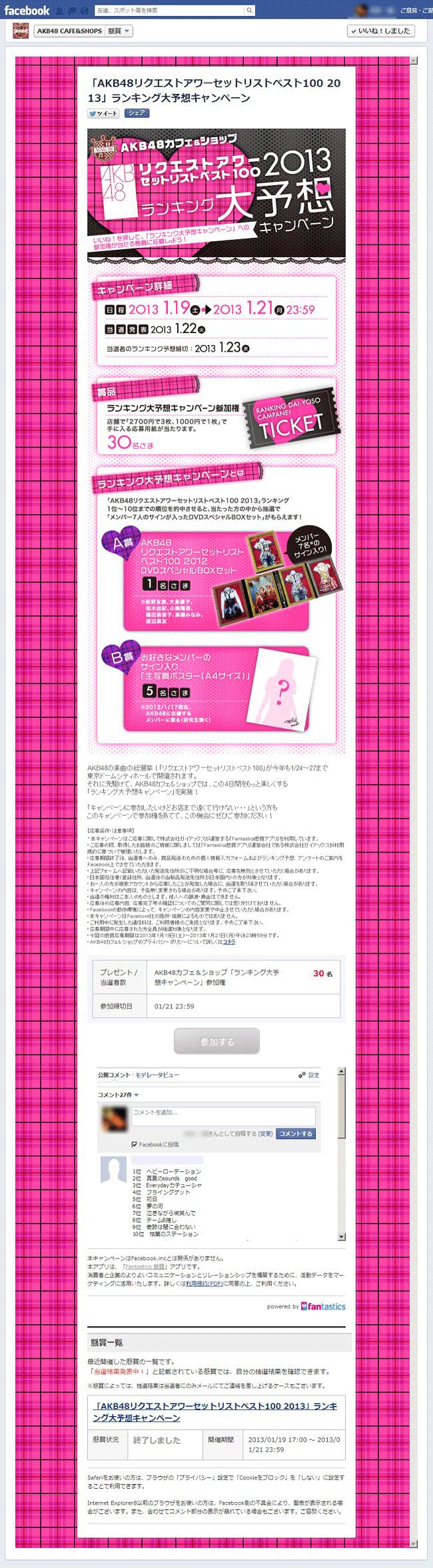 Fantastics 懸賞キャンペーンアプリ(AKB48 CAFE様)