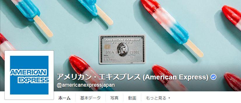 アメリカン・エキスプレス (American Express)Facebookページ(2016年6月月間データ)