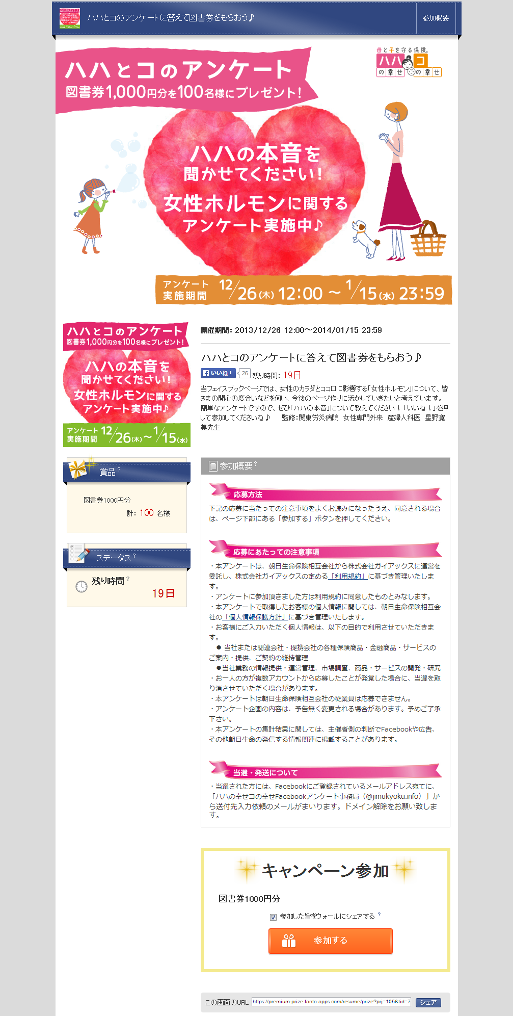 Fantastics「アンケート型」懸賞アプリ(朝日生命保険相互会社様)