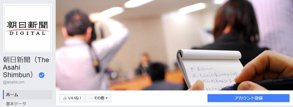 朝日新聞(The Asahi Shimbun)Facebookページ(2016年7月月間データ)