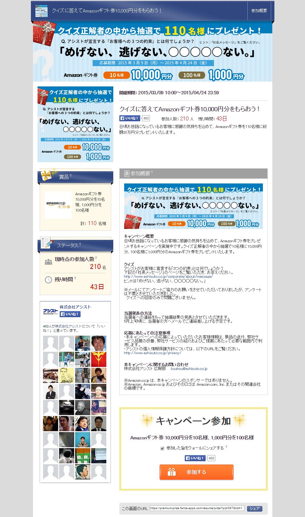 Fantastics「アンケート型」懸賞アプリ(株式会社アシスト様)