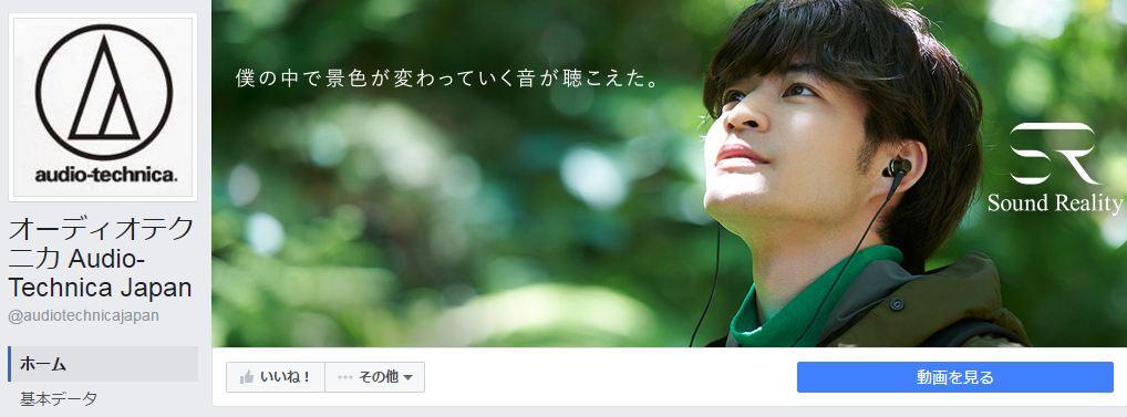 オーディオテクニカ Audio-Technica Japan Facebookページ(2016年7月月間データ)