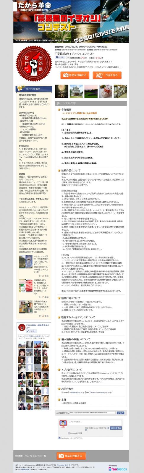 Fantastics 投稿&投票コンテスト(一般社団法人淡路青年会議様)