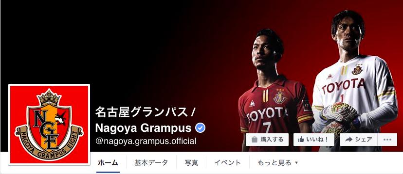 名古屋グランパス / Nagoya Grampus Facebookページ(2016年6月月間データ)