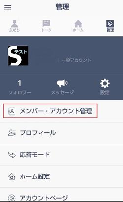 LINE@アプリ画像1_石丸【修正】