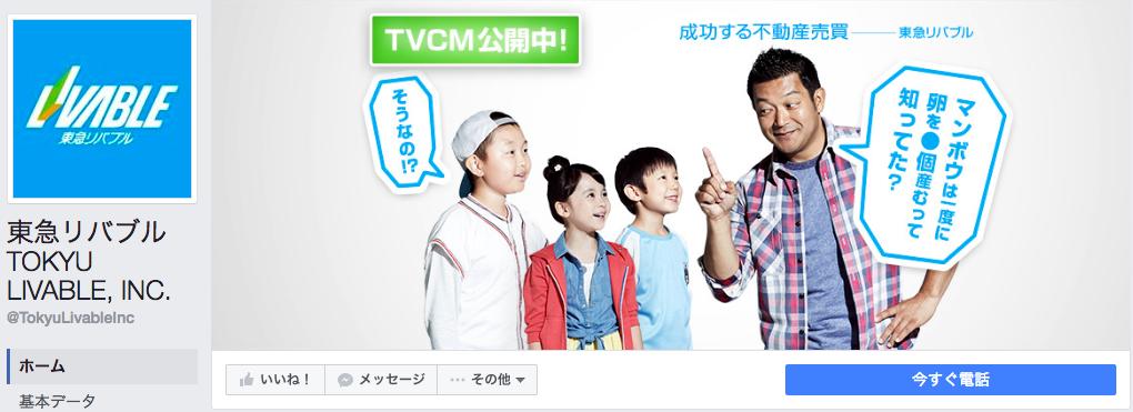 東急リバブル TOKYU LIVABLE, INC.Facebookページ(2016年7月月間データ)