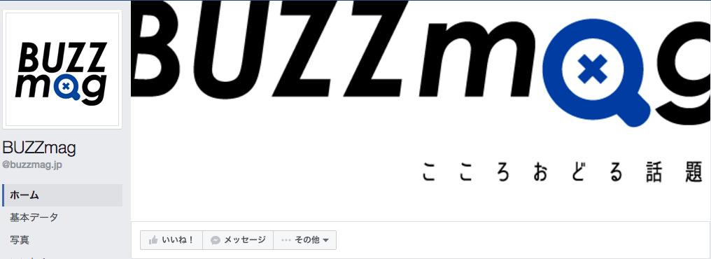 BUZZmag Facebookページ(2016年7月月間データ)