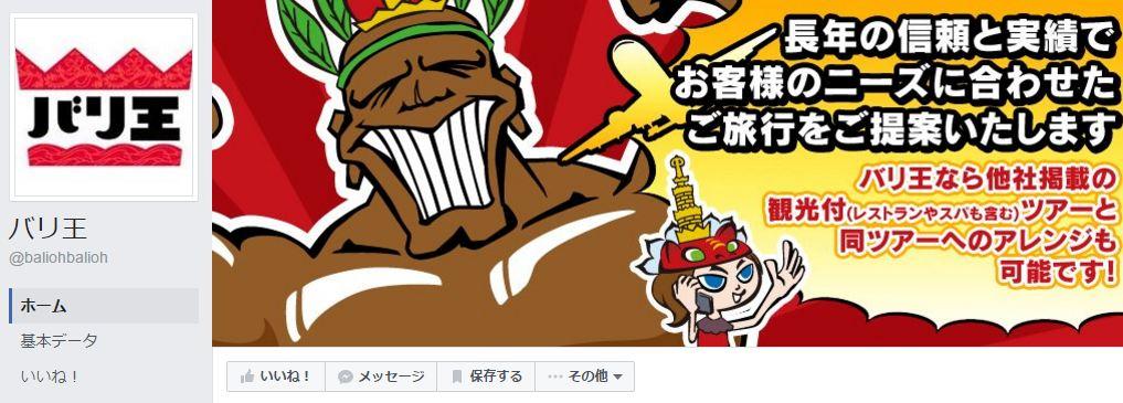 バリ王Facebookページ(2016年8月月間データ)