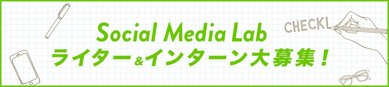 ソーシャルメディアラボライター・インターン募集