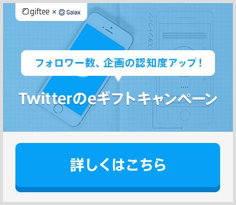 Twitterインスタントウィンキャンペーン