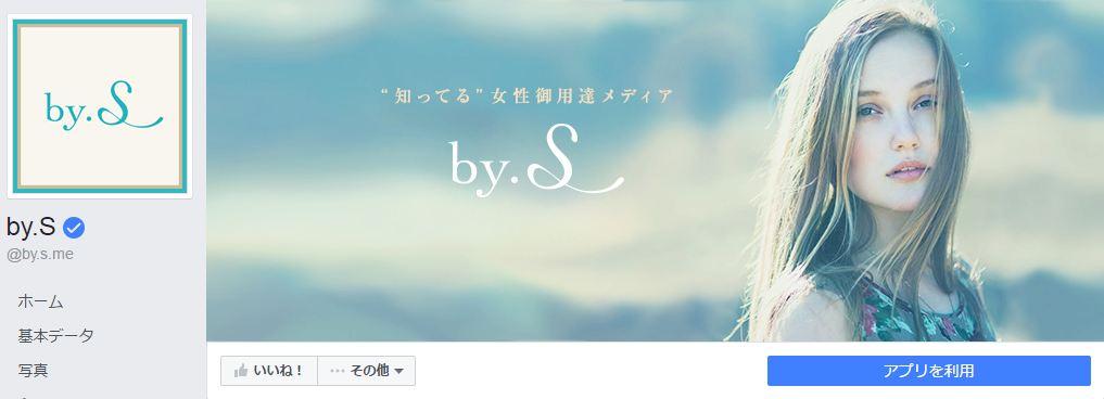 by.S Facebookページ(2016年7月月間データ)