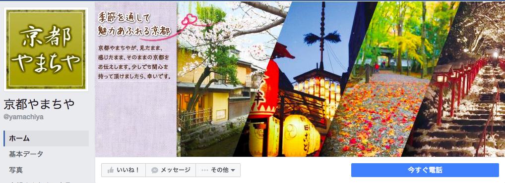 京都やまちやFacebookページ(2016年7月月間データ)