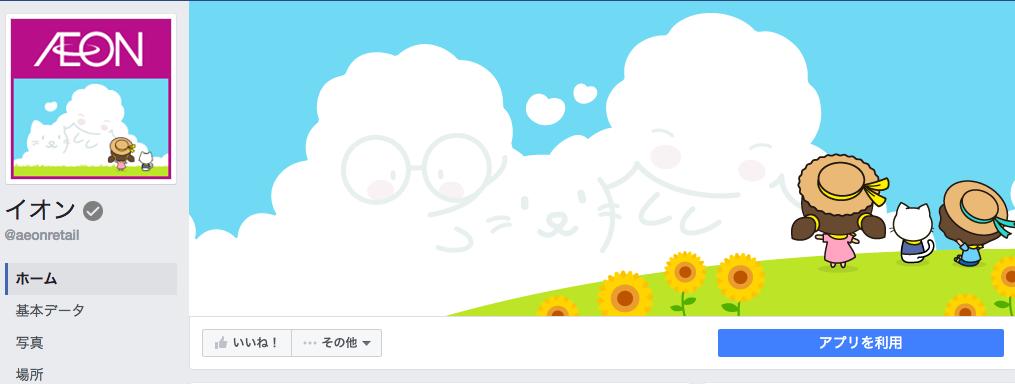 イオンFacebookページ(2016年7月月間データ)