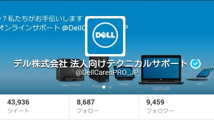DellCaresPRO_JP