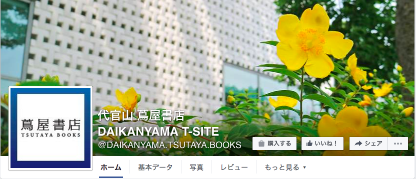 代官山 蔦屋書店 DAIKANYAMA T-SITE Facebookページ(2016年6月月間データ)