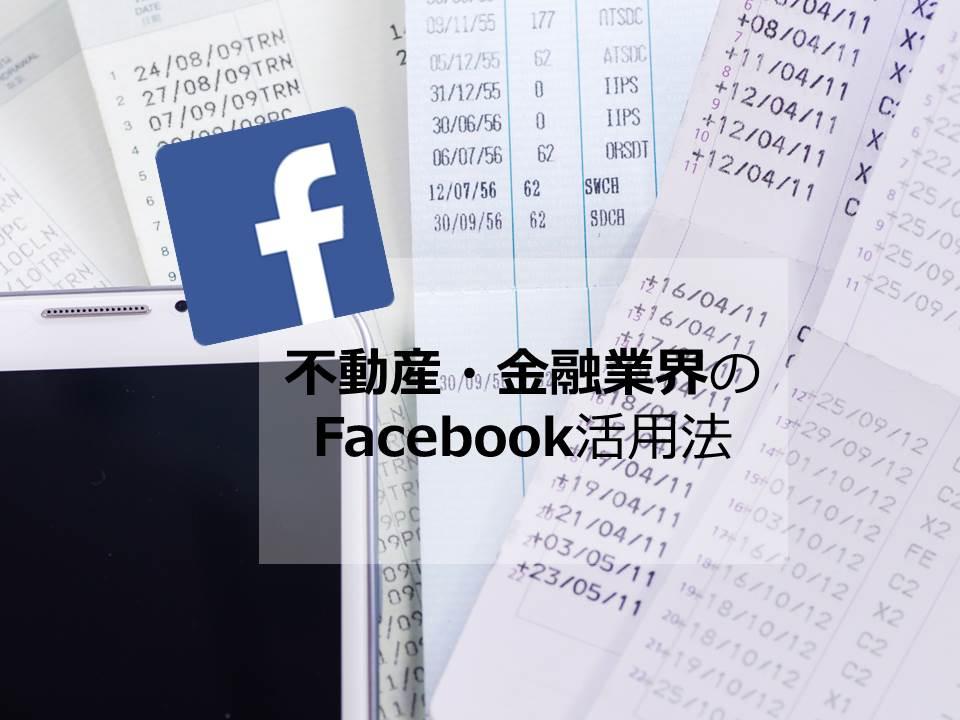 不動産・金融FB
