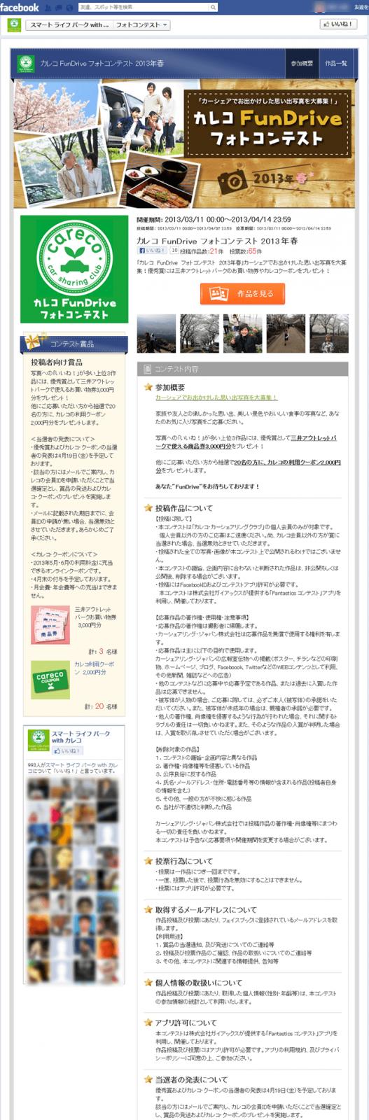 Fantastics 投稿&投票コンテスト(カレコ・カーシェアリングクラブ様)