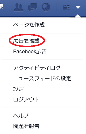 02 Facebook広告設定画面までの流れの画像