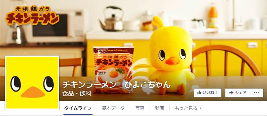 チキンラーメン・ひよこちゃん
