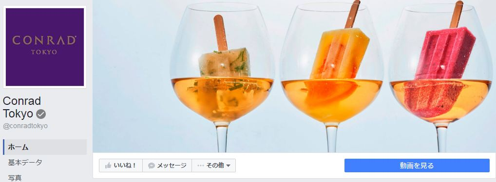 Conrad Tokyo Facebookページ(2016年7月月間データ)