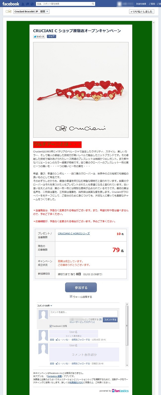 Fantastics 「共同参加型」懸賞アプリ(Cruciani Bracelet JP様)