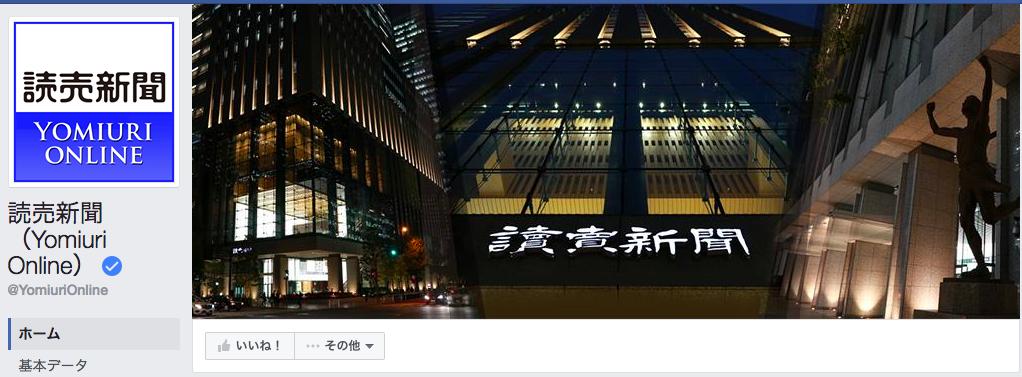 読売新聞(Yomiuri Online)Facebookページ(2016年6月月間データ)