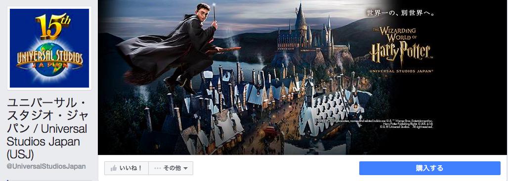 ユニバーサル・スタジオ・ジャパン / Universal Studios Japan (USJ)Facebookページ(2016年7月月間データ)