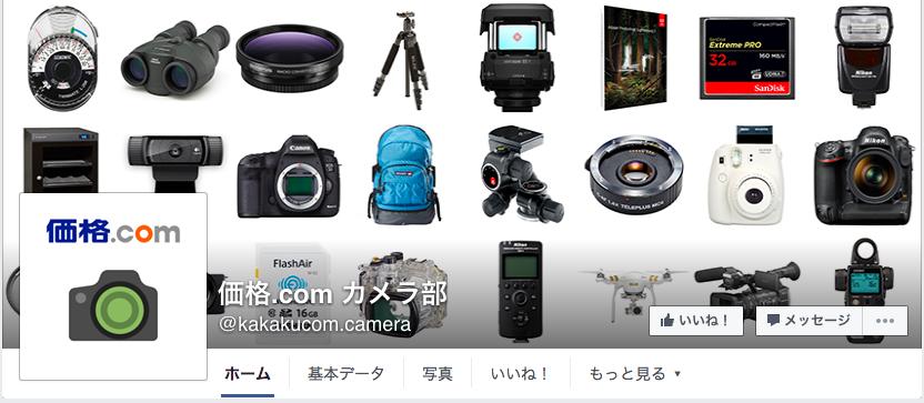 価格.com カメラ部Facebookページ(2016年6月月間データ)