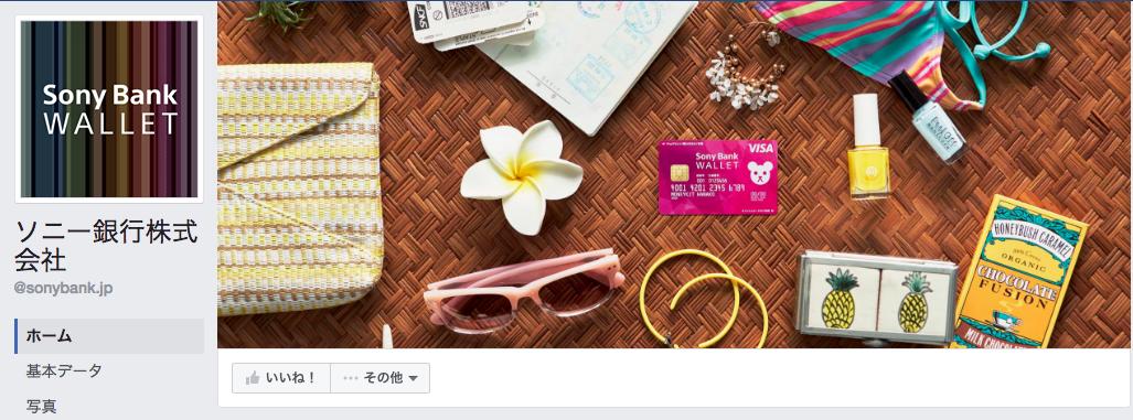 ソニー銀行株式会社Facebookページ(2016年7月月間データ)
