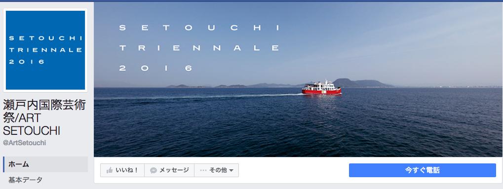 瀬戸内国際芸術祭/ART SETOUCHI Facebookページ(2016年7月月間データ)
