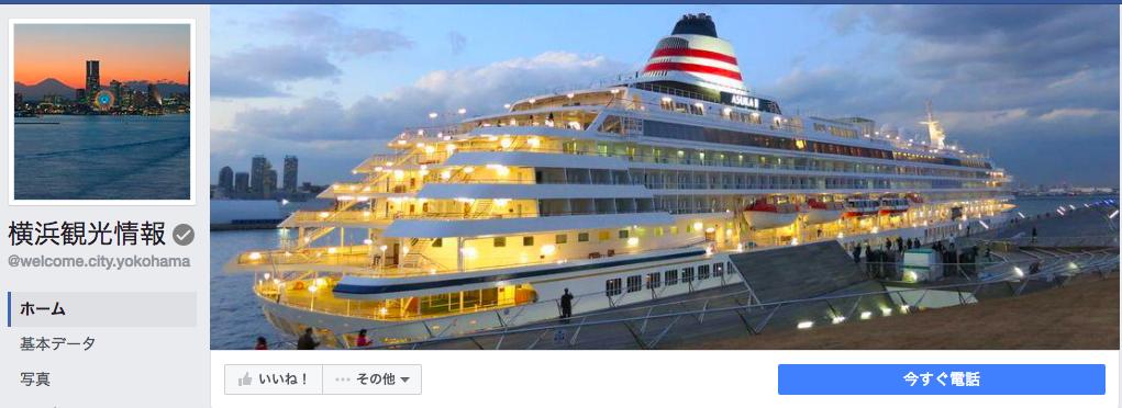 横浜観光情報Facebookページ(2016年7月月間データ)