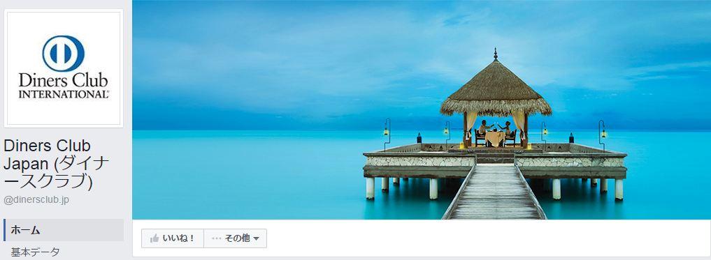 Diners Club Japan (ダイナースクラブ)Facebookページ(2016年7月月間データ)