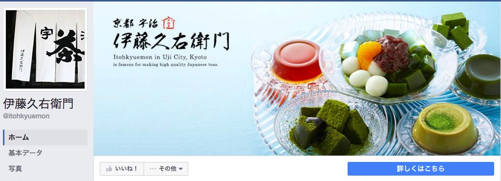 伊藤久右衛門Facebookページ(2016年7月月間データ)