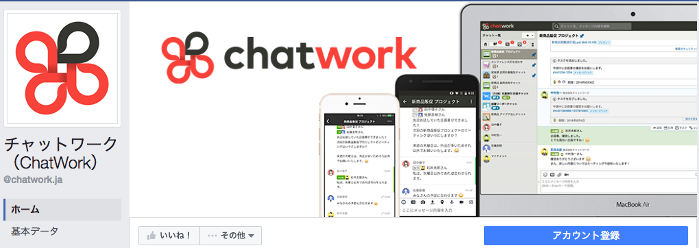 チャットワーク(ChatWork)Facebookページ(2016年7月月間データ)