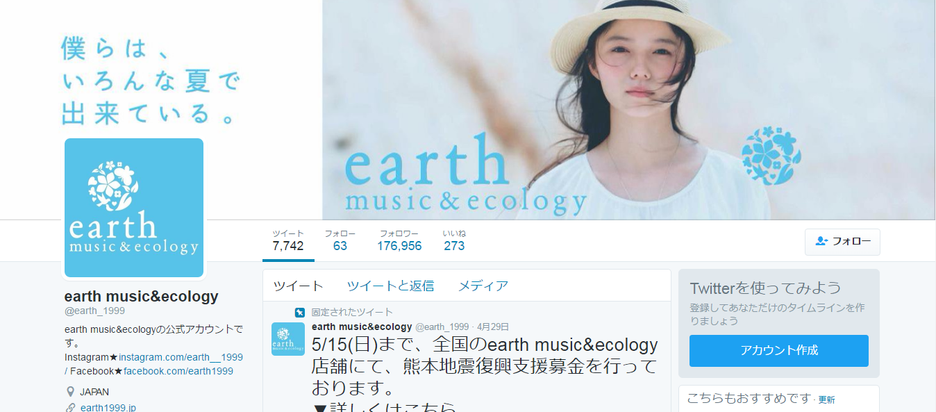 eathmusic_ecology