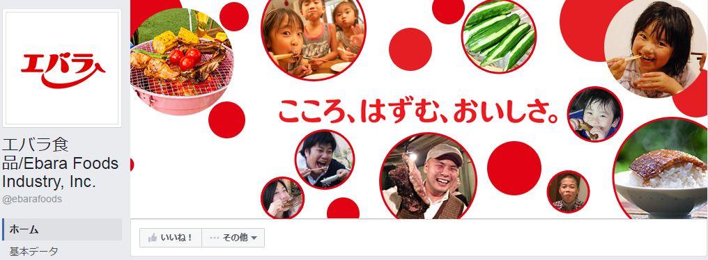 エバラ食品/Ebara Foods Industry, Inc. Facebookページ(2016年6月月間データ)