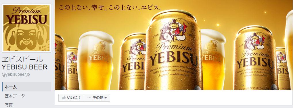 ヱビスビール YEBISU BEER Facebookページ(2016年6月月間データ)
