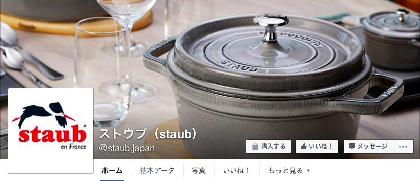 ストウブ(staub)Facebookページ(2016年6月月間データ)