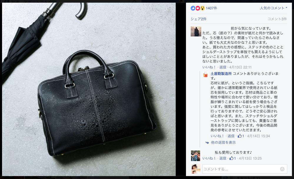 土屋鞄FB投稿