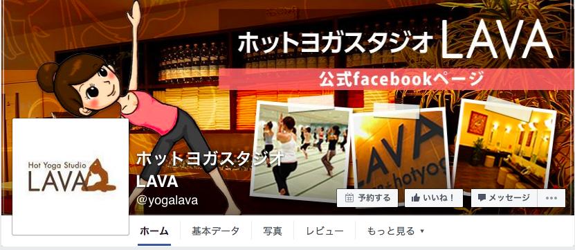 ホットヨガスタジオ LAVA Facebookページ(2016年6月月間データ)