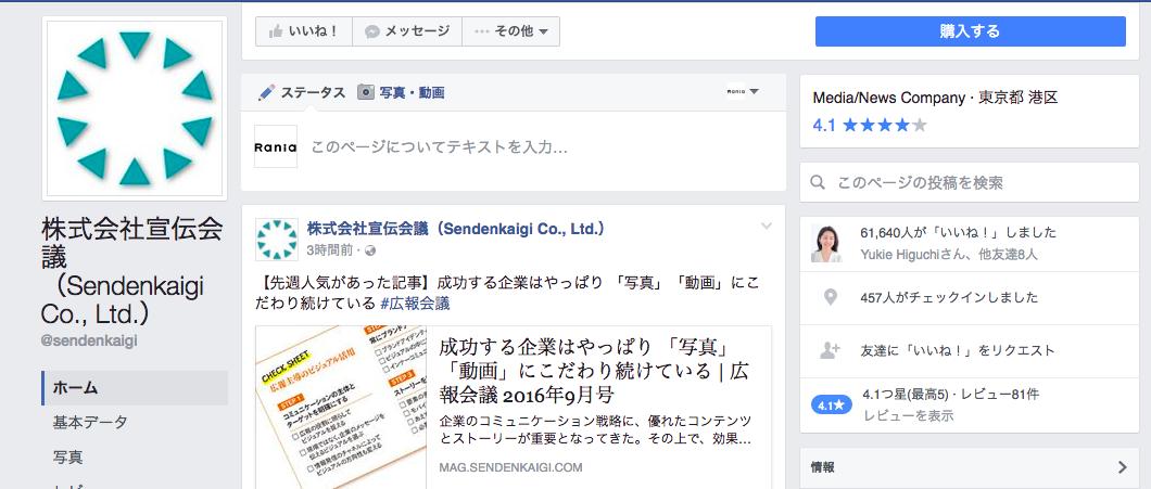 株式会社宣伝会議(Sendenkaigi Co., Ltd.)Facebookページ(2016年7月月間データ)