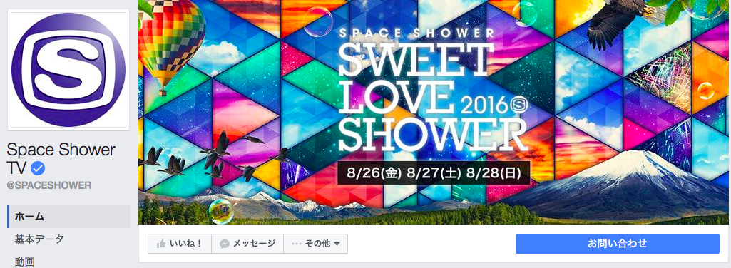 Space Shower TV Facebookページ(2016年7月月間データ)